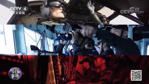 """《今日关注》 20191229 拒入美护航联盟 单派舰机赴中东 日本谋""""独立""""?"""