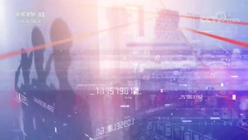凤凰彩票网,《天网》 20191014 闪耀·守护天路