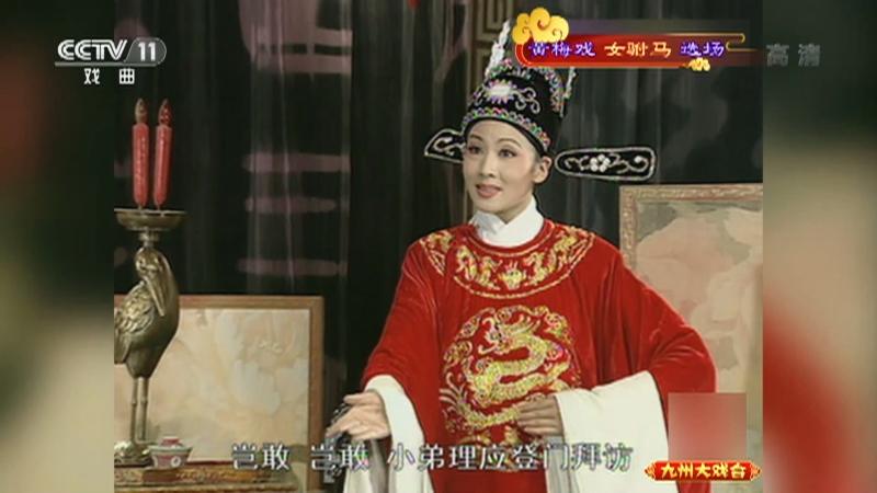 《九州大戏台》 20210803 黄梅戏《女驸马》选场
