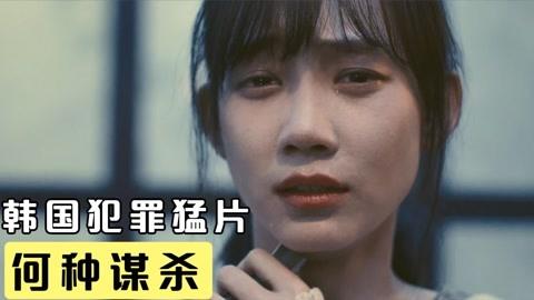 韩国女孩被辱警察不管!