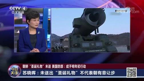 """《今日关注》 20191230 朝鲜""""圣诞礼物""""未送 美国防部:或于明年初行动"""