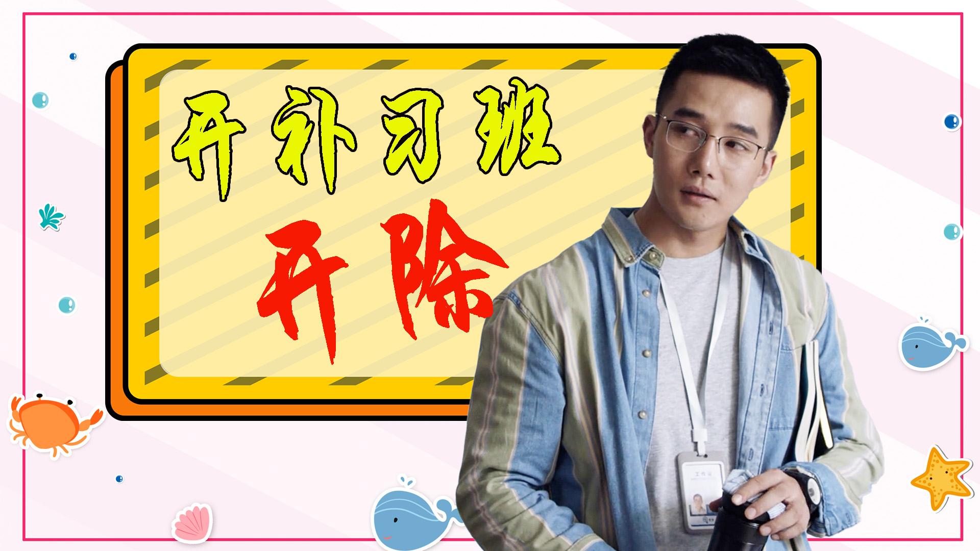 《小舍得》新闻第一线01:老师私下开补习班被开除
