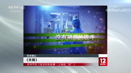 """《天网》 20200310 派出所的故事·上海战""""疫""""(3)"""