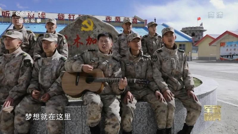 《国防微视频-军歌嘹亮》 20210804 《青春在这里》