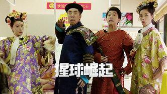 第1期:瞿颖陈汉典成搞笑刺客