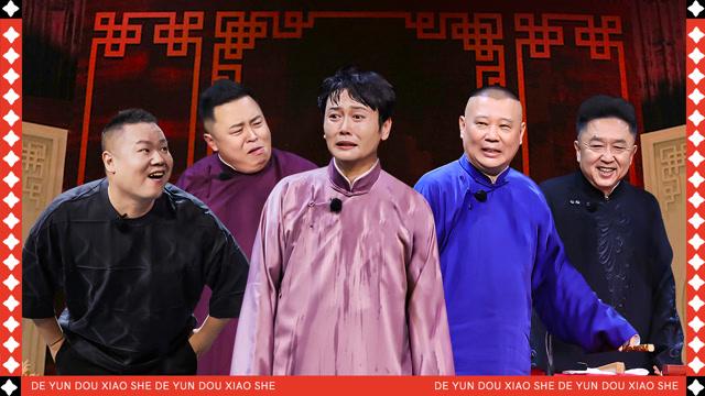 第3期下:孟鹤堂要让岳云鹏给他当配角