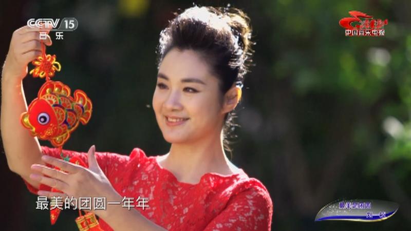 《中国音乐电视》 20210515