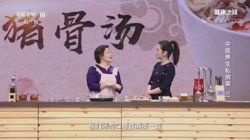 《健康之路》 20191011 中医养生私房菜(三)