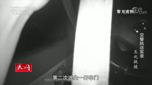 《天网》 20191125 交警执法实录 生死救援