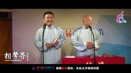 天津第六届相声节《四大名旦》佘岳东 刘有凯 122