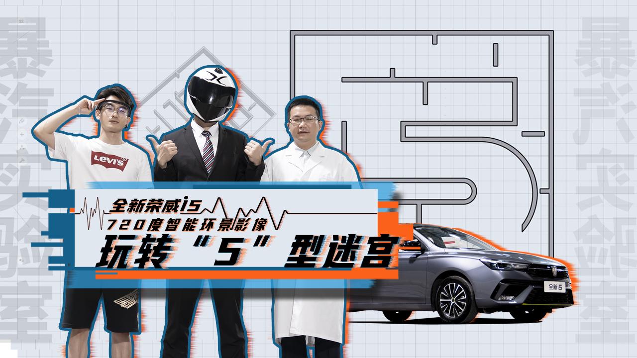 """【暴走汽车】全新荣威i5,720度环景影像,玩转""""5""""型迷宫"""