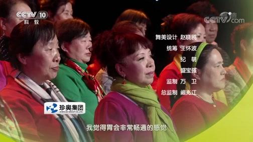 《健康之路》 20191012 中医养生私房菜(四)