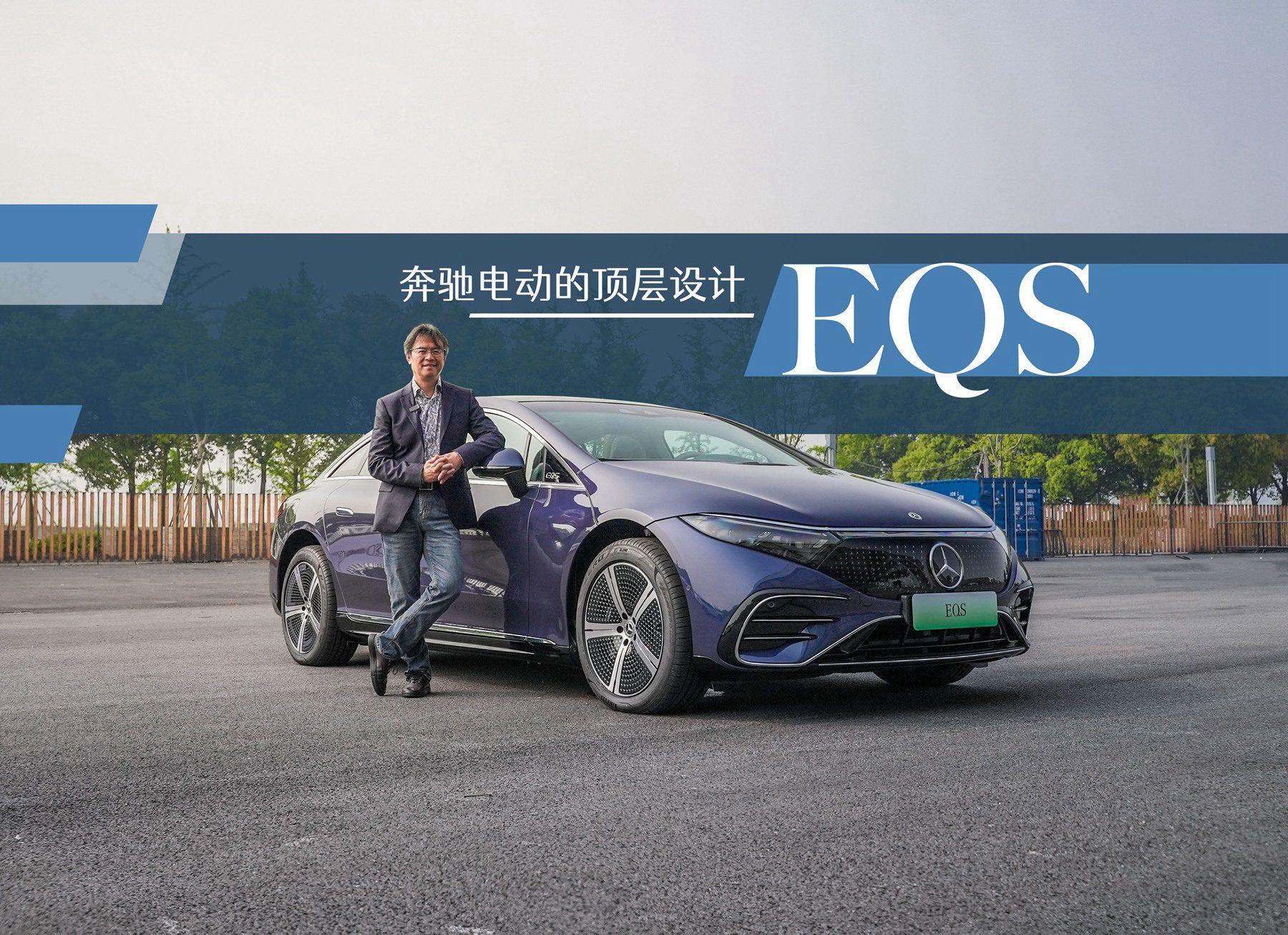 《夏东评车》EQS奔驰电动的顶层设计