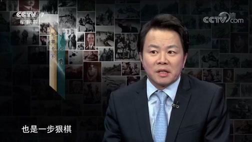 《百战经典》 20190720 解放时刻⑤力克申城