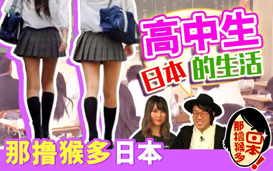 每天学习少于2小时?!日本JK竟然把时间都花在这?【那撸猴多日本】