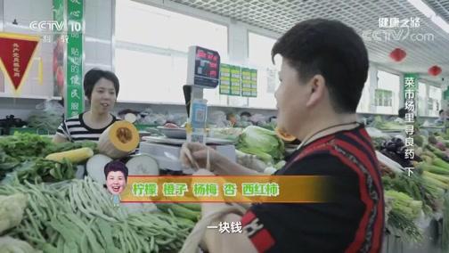 《健康之路》 20190818 菜市场里寻良药(下)