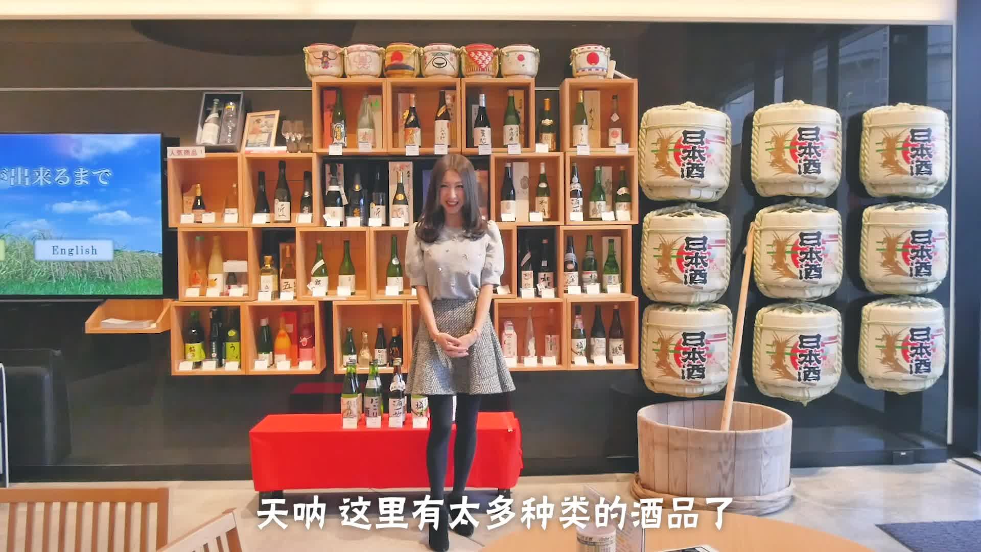 """""""日本酒情报馆""""体验日本酒的历史和文化!"""