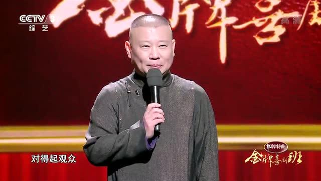 第12期:毕业大戏!岳云鹏张信哲助阵