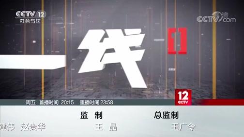 宣威快3直播,《一线》 20191121 无所不能/圈套