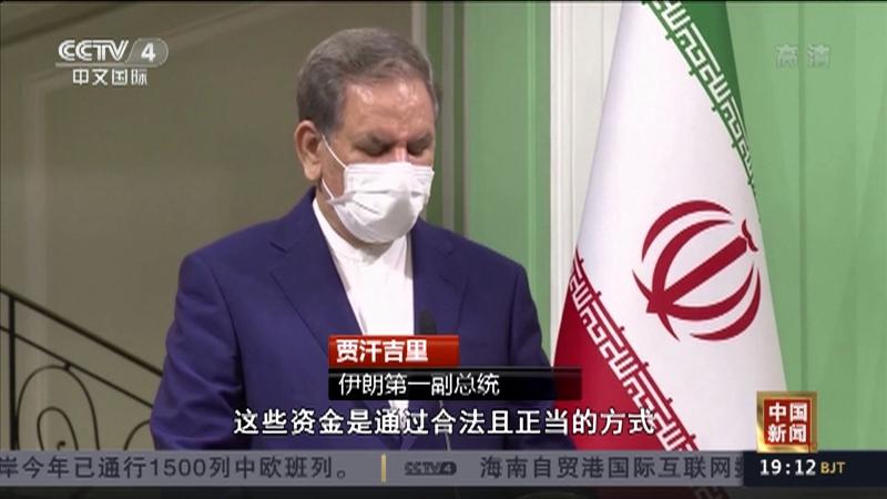 《中国新闻》 20210412 19:00