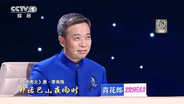 第10期:王祖蓝时隔28年再唱《鹊桥仙》