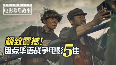极致震撼!盘点最好的5部华语战争电影