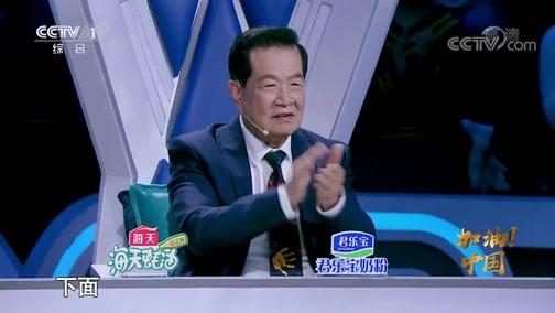 《挑战不可能之加油中国》 20190331