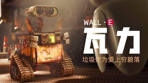 垃圾佬机器人《瓦力》的废土爱情如此妙趣横生,开篇22分钟无台词