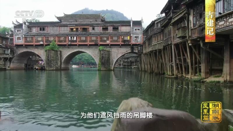 《中国影像方志》 第818集 湖南凤凰篇