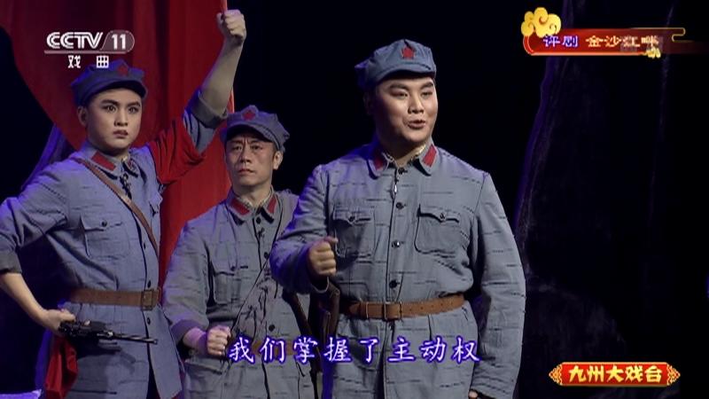《九州大戏台》 20210727 评剧《金沙江畔》