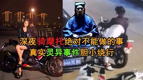深夜骑摩托绝不能做这事