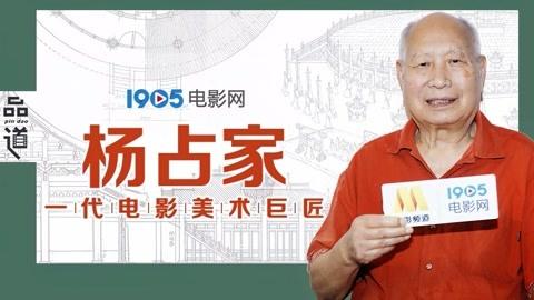 """杨占家:中国电影美术界手绘制图""""第一人"""""""