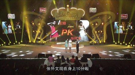 《漂亮C-Girl》土豆最偶像 总决赛 冠军之夜