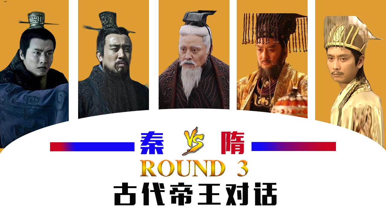 古代帝王群聊(3):秦隋两代帝王对话,杨坚杨广进群!#幽默短剧#配音模仿