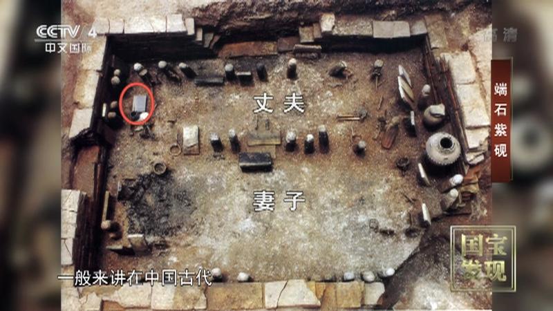 《国宝·发现》 20210624 端石紫砚