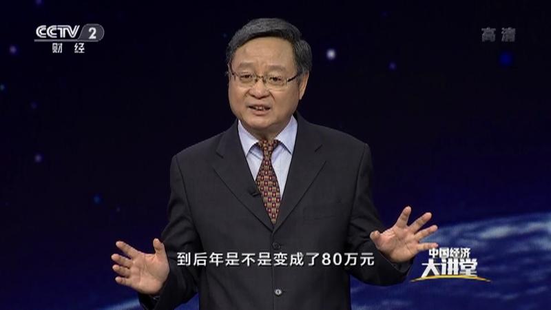 """《中国经济大讲堂》 20210404 如何""""闲""""变""""钱"""" 让农民致富?"""