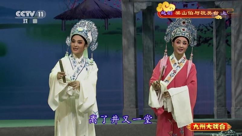 《九州大戏台》 20210802 越剧《梁山伯与祝英台》(上)