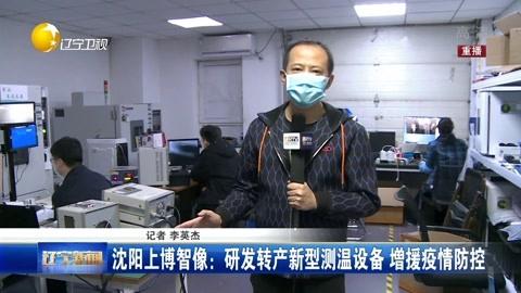 沈阳上博智像:研发转产新型测温设备增援疫情防控