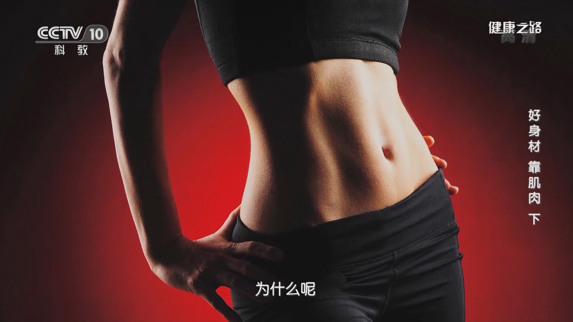 《健康之路》 20210924 好身材 靠肌肉(下)