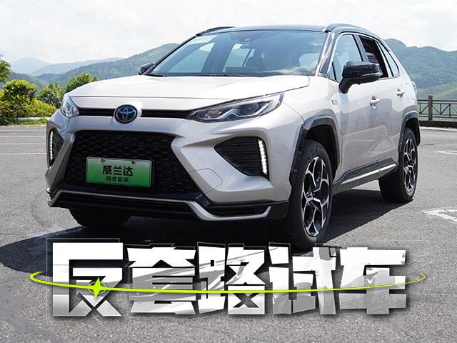 零百加速5.9s 这就是丰田最速SUV!|反套路试车