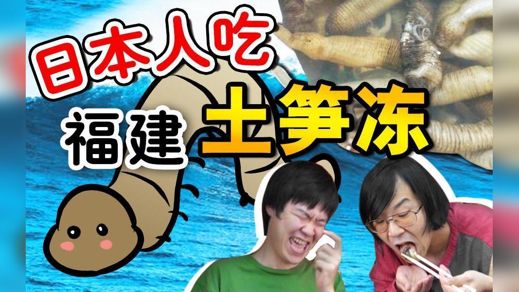 给日本友人吃虫子果冻!什么反应?挑战中国蜜汁食物!