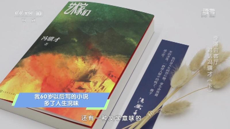 《读书》 20210411 冯骥才 《艺术家们》 李潘会客厅:对话冯骥才(下)