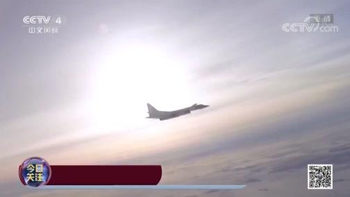 《今日关注》 20190816 俄防长空中遇险情 轰炸机频抵近威慑美国?