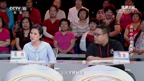 《健康之路》 20190825 选对中药调脾胃(下)