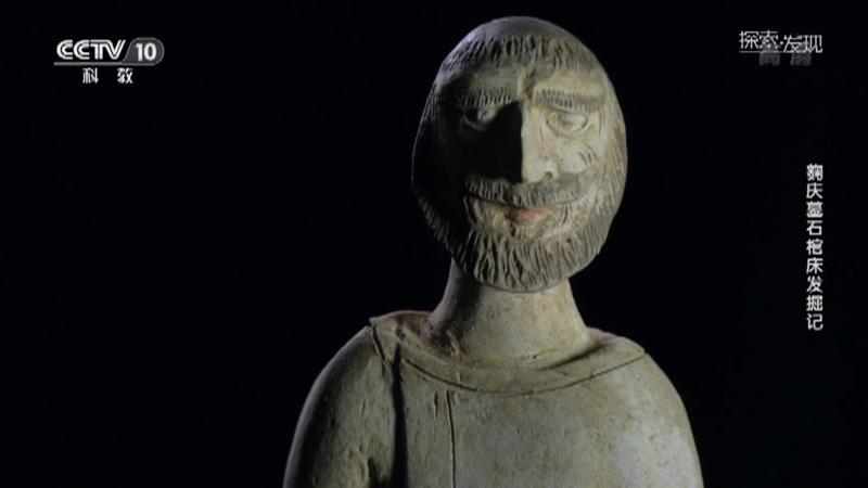 《探索·发现》 20210922 2021考古进行时 第三季 麴庆墓石棺床发掘记