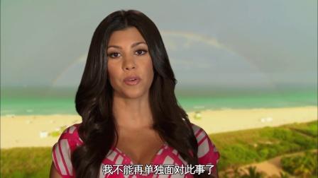 迈阿密考特尼静心做自己 卡戴珊姐妹出行遇难题
