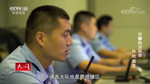 《天网》 20191126 交警执法实录 拒绝酒驾