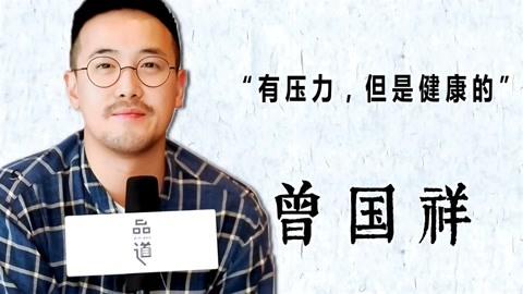 曾国祥:拍《少年的你》有压力 但是是健康的