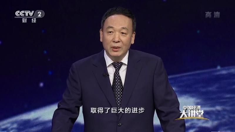 """《中国经济大讲堂》 20210620 数字技术如何让农民""""慧""""种田?"""