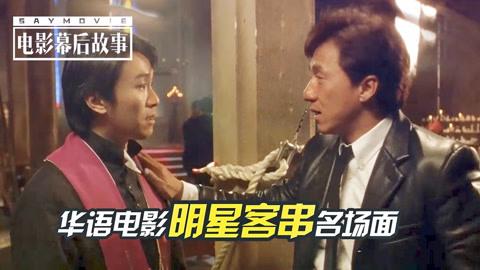 过目难忘!盘点华语电影中的明星客串名场面